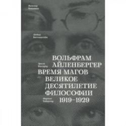 Время магов. Великое десятилетие философии. 1919-1929
