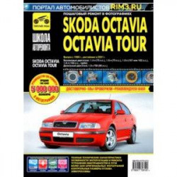 Skoda OctaviaOctavia Tour. Руководство по эксплуатации, техническому обслуживанию. С 1996г., 2001г.