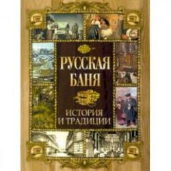 Русская баня. История и традиции