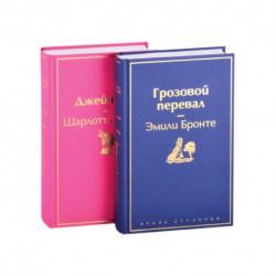 Великие романы сестер Бронте. Комплект из 2 книг: 'Джейн Эйр' и 'Грозовой перевал'