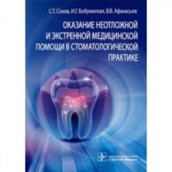 Оказание неотложной и экстренной медицинской помощи в стоматологической практике
