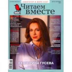Журнал Читаем вместе № 8-9. Август-сентябрь 2021