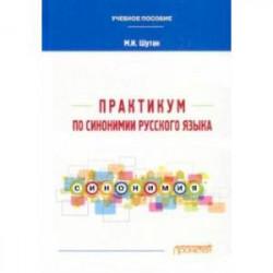 Практикум по синонимии русского языка. Учебное пособие