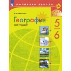 География. 5-6 классы. Мой тренажер. ФГОС