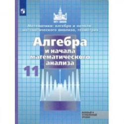 Алгебра и начало математического анализа. 11 класс. Учебник. Базовый и углубленный уровни. ФП