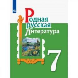 Родная русская литература. 7 класс. Учебное пособие. ФГОС