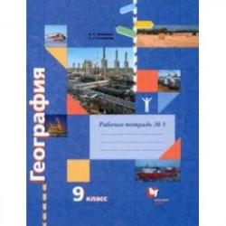 География. 9 класс. Рабочая тетрадь № 1 к учебнику Е.А. Таможней, С.Г. Толкуновой. ФГОС