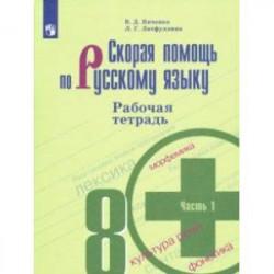 Скорая помощь по русскому языку. 8 класс. Рабочая тетрадь. В 2-х частях. ФГОС