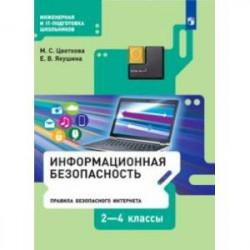 Информационная безопасность. Правила безопасного Интернета. 2-4 классы. Учебник