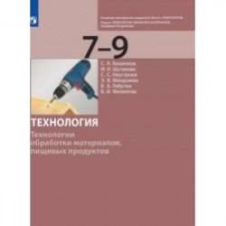 Технология. 7-9 класс. Технологии обработки материалов, пищевых продуктов. Учебник