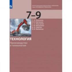Технология. 7-9 классы. Производство и технологии. Учебник