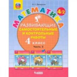 Математика. 4 класс. Развивающие самостоятельные и контрольные работы. В 3-х частях. Часть 2. ФГОС НОО