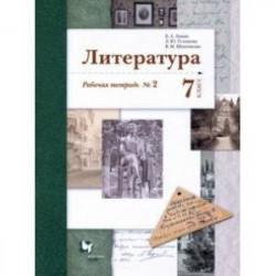 Литература. 7 класс. Рабочая тетрадь № 2. ФГОС
