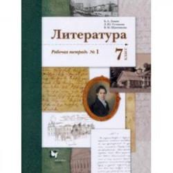Литература. 7 класс. Рабочая тетрадь № 1. ФГОС