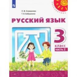Русский язык. 3 класс. Учебник. В 2-х частях. Часть 2. ФГОС