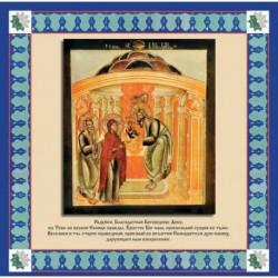 Православные праздники. Календарь 2022
