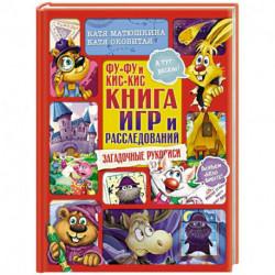 Фу-Фу и Кис-Кис. Книга игр и расследований. Загадочные рукописи