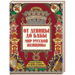 От девицы до бабы: мир русской женщины