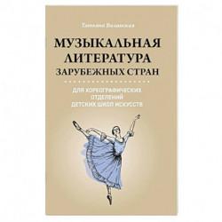 Музыкальная литература зарубежных стран для хореографических отделений ДШИ