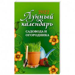Лунный календарь садовода и огородника: 2022
