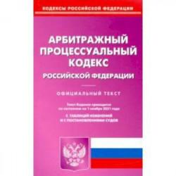 Арбитражный процессуальный кодекс Российской Федерации по состоянию на 01.11.2021