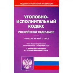 Уголовно-исполнительный кодекс Российской Федерации по состоянию на 01.11.2021