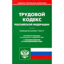 Трудовой кодекс Российской Федерации по состоянию на 01.11.21