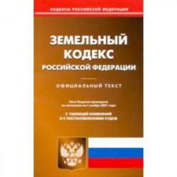 Земельный кодекс Российской Федерации по состоянию на 01.11.2021