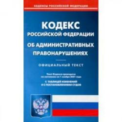 Кодекс Российской Федерации об административных правонарушениях по состоянию на 1 ноября 2021 года