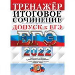 ЕГЭ 2022. Русский язык. Тренажёр. Допуск к ЕГЭ. Итоговое сочинение
