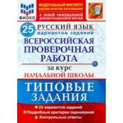 ВПР ФИОКО Русский язык. За курс начальной школы. 25 вариантов. Типовые задания. ФГОС