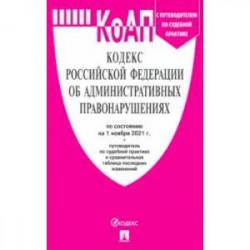 Кодекс РФ об административных правонарушениях по состоянию на 01.11.2021 с таблицей изменений