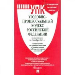 Уголовно-процессуальный кодекс РФ по состоянию на 01.11.2021 с таблицей изменений