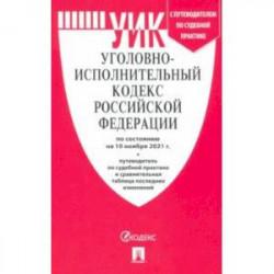 Уголовно-исполнительный кодекс Российской Федерации на 10.11.2021