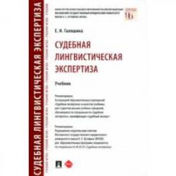 Судебная лингвистическая экспертиза. Учебник