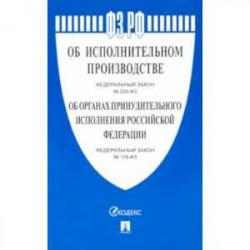 Об исполнительном производстве №229-ФЗ, Об органах принудитительного исполнения РФ №118-ФЗ
