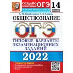 ОГЭ 2022. Обществознание. 9 класс. Типовые варианты экзаменационных заданий. 14 вариантов