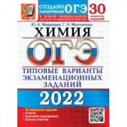 ОГЭ 2022. Химия. 30 вариантов. Типовые варианты экзаменационных заданий от разработчиков ОГЭ