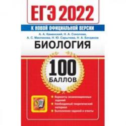 ЕГЭ 2022 Биология. 100 баллов. Самостоятельная подготовка к ЕГЭ