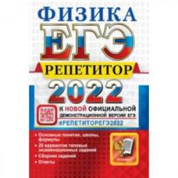 ЕГЭ Репетитор 2022. Физика. Эффективная методика
