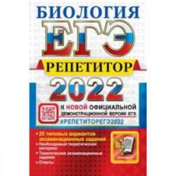 ЕГЭ Репетитор 2022. Биология. Эффекктивная методика