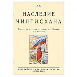 Наследие Чингисхана. Взгляд на русскую историю не с Запада, а с Востока