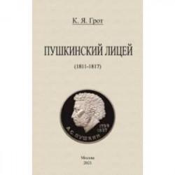 Пушкинский лицей (1811-1817)
