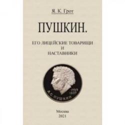 Пушкин. Его лицейские товарищи и наставники.