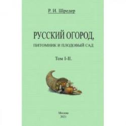 Русский огород, питомник и плодовый сад (Том I-II)