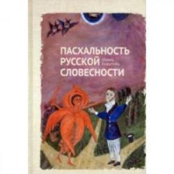 Пасхальность русской словесности