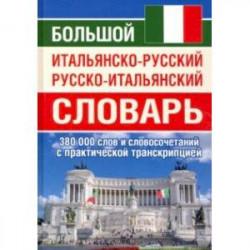 Большой итальянско-русский русско-итальянский словарь, 380 тыс. слов и словосочетаний