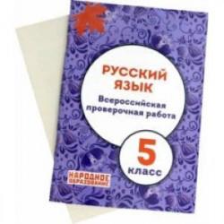 Русский язык. 5 класс. Всероссийская проверочная работа. ФГОС