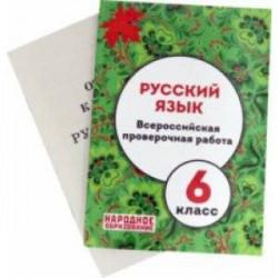 Русский язык. 6 класс. Всероссийская проверочная работа