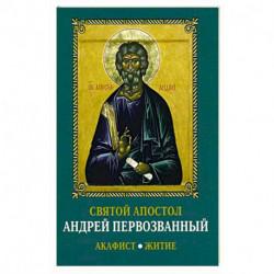 Святой апостол Андрей Первозванный. Акафист. Житие.
